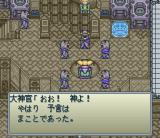 Lennus II: Fūin no Shito SNES Farse in the temple