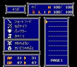 Magna Braban: Henreki no Yusha SNES Equipment screen