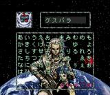 Maten Densetsu: Senritsu no Ooparts SNES Naming a monster who joined you