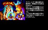 The Old Village Story PC-88 King looks into a crystal ball to find someone who can help