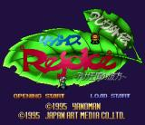 Rejoice: Aretha Ōkoku no Kanata SNES Title screen