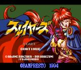 Slayers SNES Title screen