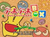 Puyo Puyo Box PlayStation Title screen