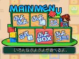 Puyo Puyo Box PlayStation Main menu
