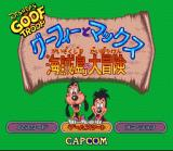 Goof Troop SNES Japanese Title