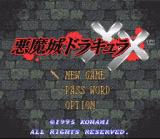 Castlevania: Dracula X SNES Japanese Title