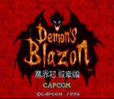 Demon's Crest SNES Japanese Title Screen
