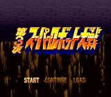 Dai-3-ji Super Robot Taisen SNES Title screen.