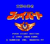 Taiyō no Yūsha: Fighbird NES Fighbird Title screen