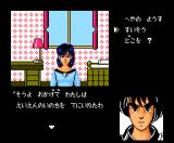 Kujakuō MSX That girl is not what she seems to be.