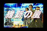 Ishin no Arashi Sharp X68000 Title screen A