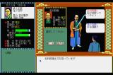 Ishin no Arashi Sharp X68000 Them's fightin' words!