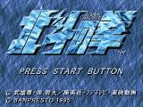 Hokuto no Ken SEGA Saturn Title screen.