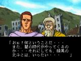 Hokuto no Ken SEGA Saturn Village people, always in need of help.