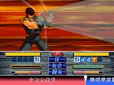 Hokuto no Ken SEGA Saturn ... OR shoot Mysterious Energy at him.