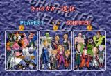 Dragon Ball Z: Shin Butōden SEGA Saturn Another Dragon Ball game with a pretty random character rooster.