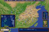 Romance of the Three Kingdoms III: Dragon of Destiny Sharp X68000 Start of the game