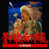 Genghis Khan II: Clan of the Gray Wolf Sharp X68000 Title screen