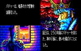 Xak: The Art of Visual Stage PC-88 The King sent a messenger to the descendant of the god who had imprisoned Badu 250 years ago