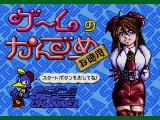 Game no Kanzume: Otokuyō Genesis Title screen.