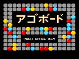 Konami Game Collection Extra MSX Go Board title screen