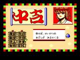 Konami's Uranai Sensation MSX We get to select runes and she tells us what it means