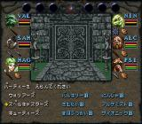 Wizardry: Bane of the Cosmic Forge SNES Choosing a party