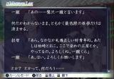 Memories Off: Sorekara Again PlayStation 2 Miyabi episode, message log