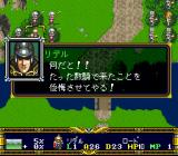 Der Langrisser SNES People often talk during their turns