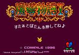 "Madō Monogatari I Genesis Title screen. There is no ""sub-title"": the line below the title simply means ""Push the start button"""