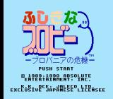 David Crane's A Boy and His Blob: Trouble on Blobolonia NES Japanese Title Screen