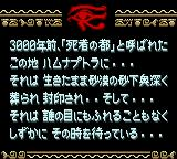 The Mummy Game Boy Color Intro (JP).