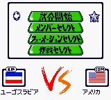 International Superstar Soccer 99 Game Boy Color Game start, member select, strategy select, formation select.