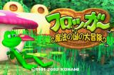 Frogger's Adventures 2: The Lost Wand Game Boy Advance Title screen (JP).