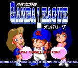 Extra Innings SNES Title screen (JP).