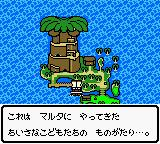 "Dragon Warrior Monsters 2: Tara's Adventure  Game Boy Color The US version: ""This is a tale of children who came to the Kingdom of GreatLog..."""