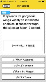 Pokémon de Manabu Real Eigo XY Taiyaku Scope iPhone Starting a quiz.