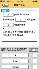 Pokémon de Manabu Real Eigo XY Taiyaku Scope iPhone Another type of quiz, this time focusing on sentence structure and grammar.