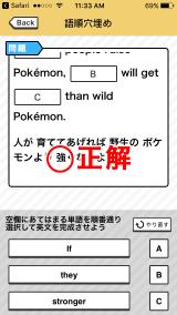 Pokémon de Manabu Real Eigo XY Taiyaku Scope iPhone I've always done well at grammar.