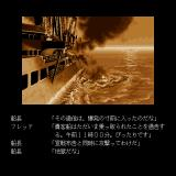Nostalgia 1907 Sharp X68000 Explosion on the ship