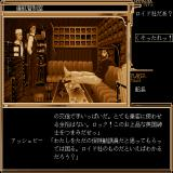 Nostalgia 1907 Sharp X68000 Dialogue choice