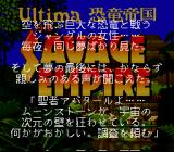 Ultima: Kyōryū Teikoku SNES The introductory