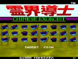 Chinese Exorcist Arcade Title screen