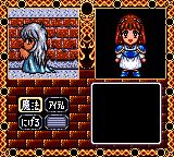Madō Monogatari I Game Gear Starting a battle with a sorceress