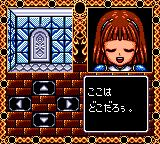 Madō Monogatari I Game Gear Icy dungeon