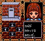 Madō Monogatari I Game Gear Locked door