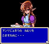 Shining Force Gaiden Game Gear Let's create a character...
