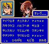 Shining Force Gaiden Game Gear Naming the hero