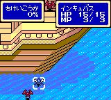 Shining Force Gaiden Game Gear Enemy turn: enemies attack from the sea