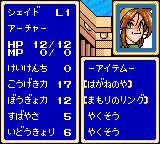 Shining Force Gaiden Game Gear Character information